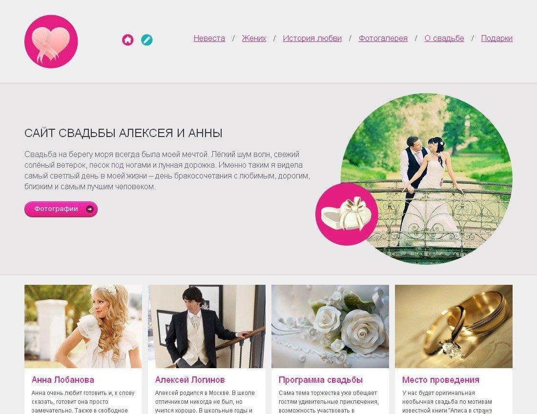 Личный сайт молодоженов - Fishka.by