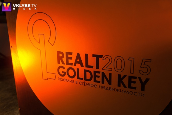 Фото - REALT GOLDEN KEY 2015